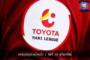 บทสรุปสรุปเกมไทยลีก 1 นัดที่ 19 คู่วันอาทิตย์ - sportintrends