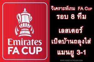 วิเคราะห์เกม FA Cup รอบ 8 ทีม