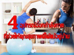 4 อุปกรณ์ออกกำลังกาย ที่ช่วยให้คุณสุขภาพดีได้แม้อยู่บ้าน