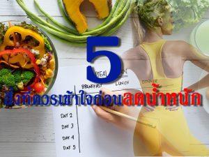 5 สิ่งที่ควรเข้าใจก่อนลดน้ำหนัก