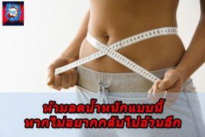 ลดน้ำหนัก