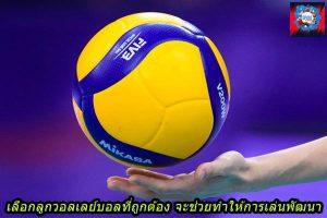 ลูกวอลเลย์บอล