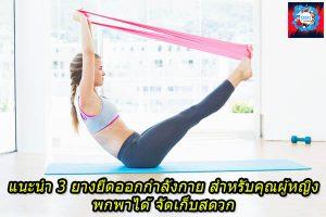 ยางยืดออกกำลังกาย