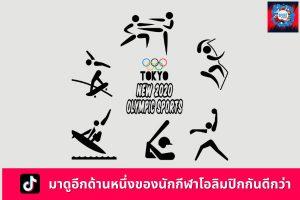 โอลิมปิก2020